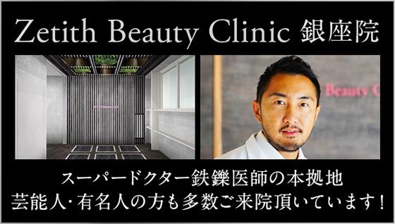 Zetith Beauty Clinic 銀座院