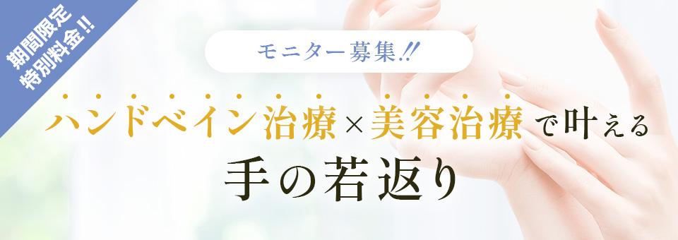 モニター募集!! ハンドベイン治療×美容医療で叶える手の若返り 期間限定特別料金!!