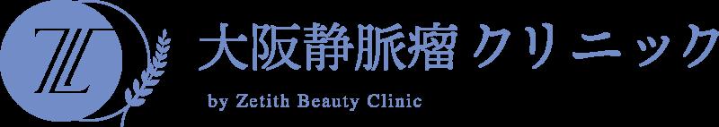 大阪静脈瘤クリニック by Zetith Clinic