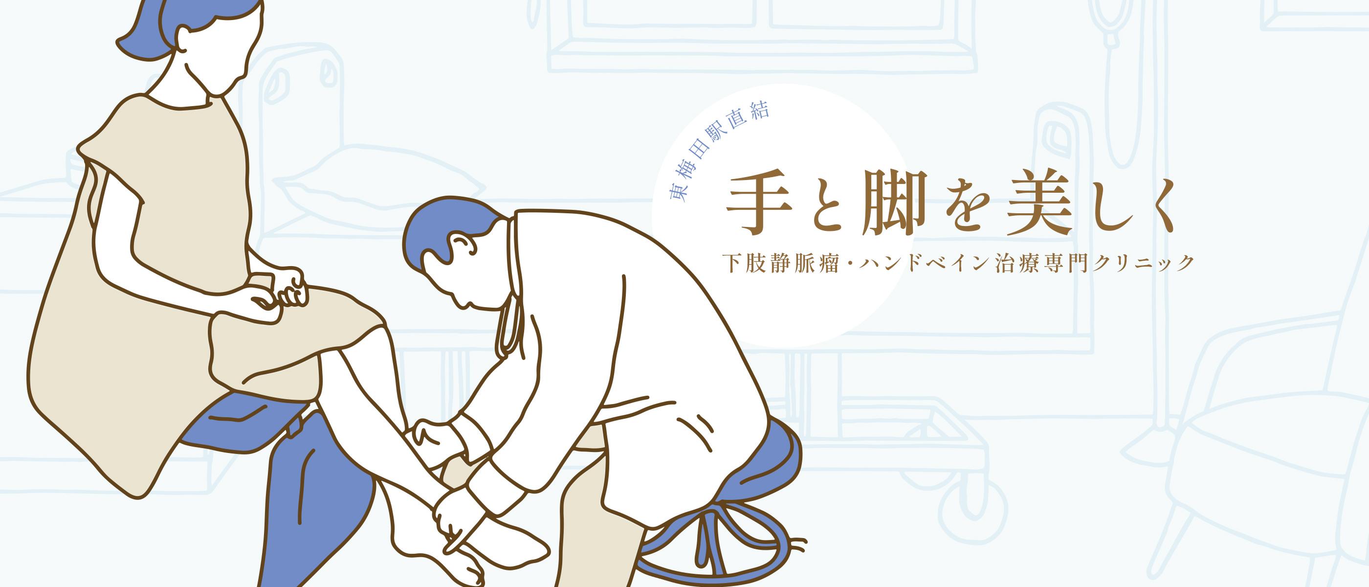 東梅田駅直結 手と脚を美しく 下肢静脈瘤・ハンドベイン治療専門クリニック